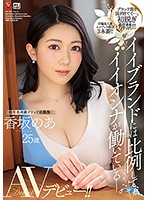 JUL-207 Ionna Works In Proportion To Good Brand. Super Famous Luxury Brand Store Work Kosaka Noa 25 Years Old AV Debut! !!