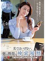 見てはいけない、妻の携帯の検索履歴。 北条麻妃 JUL-216画像