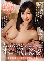 "JUL-237 ""Hey, Are You Really A Virgin?""-A Married Woman Who Has Been Crazy For Virgin Fraud Yuka Oshima"