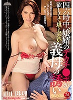 [JUL-262] For 24 Hours, This Stepmom Wanted Her Son-In-Law's Big Cock So Badly She Couldn't Stand It Shuri Yamaguchi