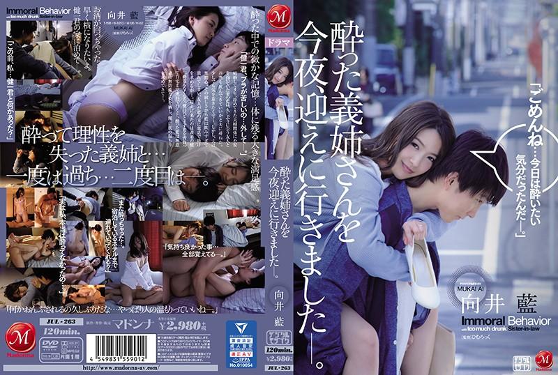 [JUL-263] 酔った義姉さんを今夜、迎えに行きました―。 向井藍