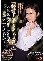『終電…、なくなっちゃったね…。』 不敵な笑みで年下男を誘う、絶倫女上司と一夜の過ち—。 武藤あやか JUL-265画像