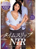 JUL-278 Timeslip NTR-I Want To Regain My Happiness With My Wife… ~ Momoko Isshiki