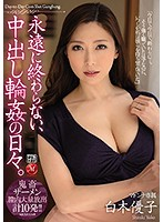 [JUL-279] Unending Days Of Creampie G*******gs Yuko Shiraki