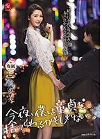 [JUL-285] I Might Be Able To Pop My Cherry Tonight - Ayumi Miura