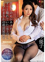 [JUL-286] I've Always Had A Thing For My Female Boss, And Now We're Sharing A Hotel Room On A Business Trip - Yuko Shiraki