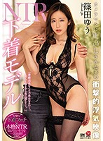 [JUL-289] Lingerie Model Cuckold - My Wife Gets Fucked By Her Photographer - Yu Shinoda