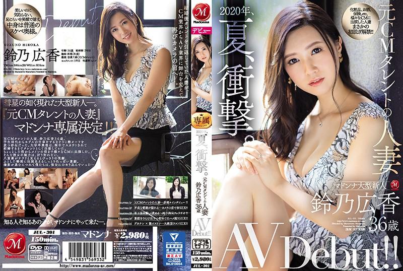 JUL-301  2020年、夏、衝撃。 元CMタレントの人妻 鈴乃広香 36歳 AV Debut!!