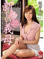 新しい義母 ?憧れの女性が僕の肉親になって? 桜井ゆみ JUL-310画像