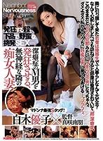 潔癖症のM男を発狂させる、無神経な隣の痴女人妻 白木優子 JUL-312画像