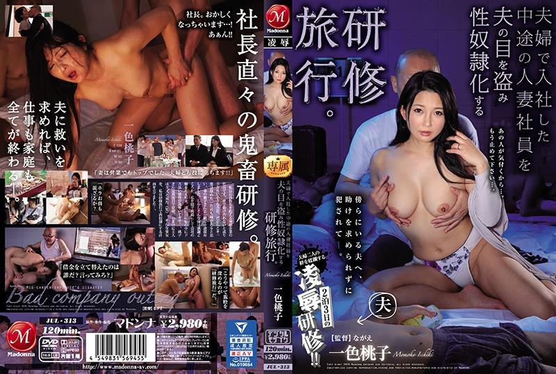JUL-313  夫婦で入社した中途の人妻社員を夫の目を盗み性奴●化する研修旅行。 一色桃子