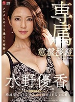 [JUL-316] Exclusive Shocking Transfer Yuka Mizuno Madonna Debut!! 3 Hard Fucks That Have Her Pushed To The Limits