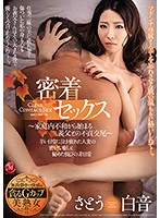[JUL-320] Hard And Tight Sex - An Illicit Relationship With My Father-In-Law That Started With Some Family Troubles - Shion Sato
