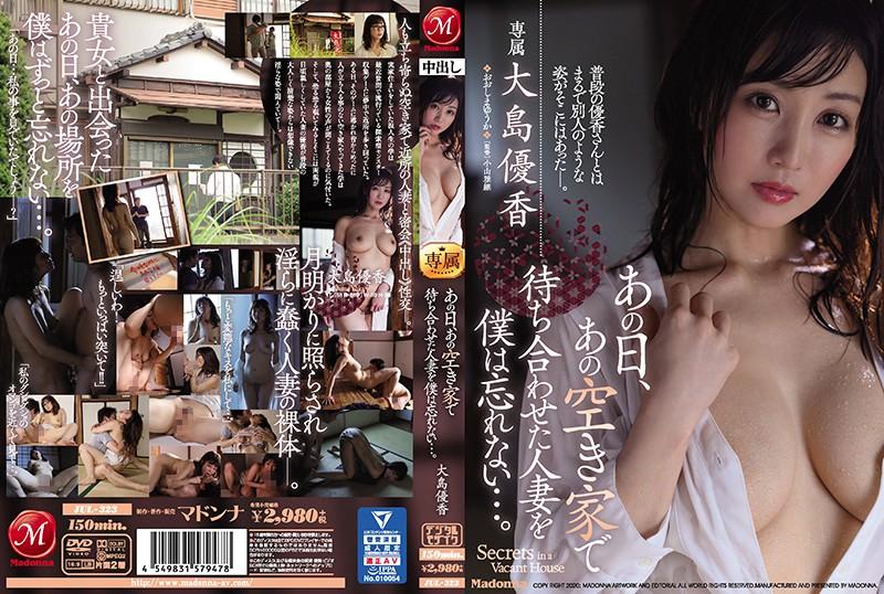JUL-323 あの日、あの空き家で待ち合わせた人妻を僕は忘れない…。 大島優香