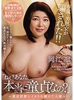 「ねぇ?あなた、本当に童貞なの?」?童貞詐欺にイカされ続けた人妻? 岡江凛 JUL-324画像