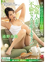 JUL-327 29-year-old Married Woman's Adultery Sex Routine Teen Miho Tsuno