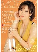 キラキラ輝くこの美女は、こうみえて6人のお母さん。 峰田ななみ 35歳 AV debut!! JUL-328画像