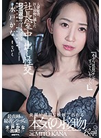 JUL-331 Married Secretary, President's Office Creampie Sexual Intercourse Full Of Sweat And Kiss Director: Nagae Kana Mito Appears In The Highest Secretary Series! !!