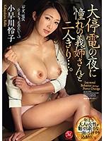 大停電の夜に憧れの義姉さんと二人きり…。 小早川怜子 JUL-343画像