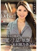 イイオンナの方程式 綺麗×上品×妖艶=木村穂乃香 34歳 AV Debut!! JUL-345画像