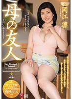母の友人 岡江凛 JUL-351画像