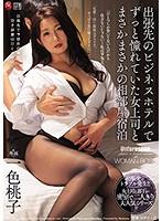 出張先のビジネスホテルでずっと憧れていた女上司とまさかまさかの相部屋宿泊 一色桃子 JUL-367画像