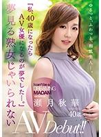 夢見る熟女じゃいられない 瀬月秋華 40歳 AV Debut!! 『私、40歳になったらAV女優になるのが夢でした…。』 JUL-373画像