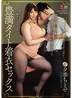 無意識に僕を挑発する上司の奥さんと豊満タイト着衣セックス Jカップ妻の全裸よりも卑猥な着衣フェティシズム—。 夕季ちとせ JUL-381画像