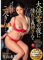 元水着モデルの人妻 マドンナ専属第3弾!! 大停電の夜に憧れの義姉さんと二人きり…。 青山水穂 JUL-390画像