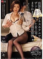出張先のビジネスホテルでずっと憧れていた女上司とまさかまさかの相部屋宿泊 加藤ツバキ JUL-394画像