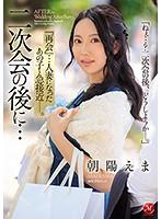 二次会の後に… 『再会』…人妻になったあの子と急接近—。 朝陽えま JUL-399画像