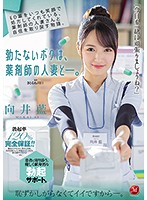 JUL-418 A Story That Regains Confidence With A Married Pharmacist Who Always Prescribes ED Medicine With A Smile. I'm A Pharmacist's Married Woman Mukai Ai