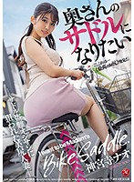 JUL-429 I Want To Be My Wife's Saddle-A Beautiful Ass Married Woman Targeted By A Saddle Theft Old Man Nao Jinguji