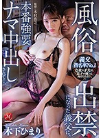 JUL-432 My Father-in-law, Who Was Banned From Customs, Made A Vaginal Cum Shot Himari Kinoshita