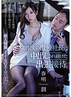 "JUL-444 Business Trip Entertainment That Continued To Be Vaginal Cum Shot By The Arrogant President Of The Business Partner. A Newcomer's Exclusive Suit ""Beauty"" For A Good Woman"
