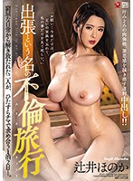 JUL-452 An Affair Trip Named Business Trip Honoka Tsujii