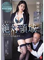 JUL-461 Absolute Area Of ​​Married Office Lady Attacking A Chaste Wife, The Director's Obedience In-house Shame Nao Jinguji