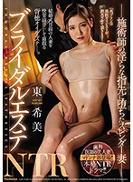 JUL-481 Bridal Este NTR-Slender Wife Who Fallen To The Practitioner's Indecent Fingertips Nozomi Higashi