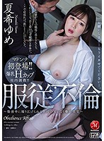 JUL-485 Obedience Affair-Boss's Compliant Service Sexual Intercourse During Work Yume Natsuki