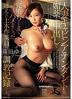 JUL-499 Training Record Of A Dull Civil Engineer Who Has Been Squirming Many Times Until The Married Woman Cabin Attendant Is Completely Fallen With Aphrodisiac And Vaginal Cum Shot Shinoda Yu