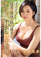 JUL-523 電撃移籍 平井栞奈 マドンナ専属 第1弾!! 猛暑で理性が狂った母子の、汗だく中出し帰省相姦。
