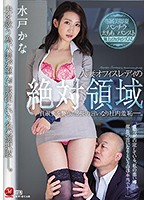JUL-526 Absolute Area Of ​​Married Office Lady Attacking A Chaste Wife, The Director's Obedience In-house Shame Kana Mito