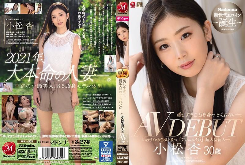 [JUL-538] 美しすぎて、目を合わせられない―。 小松杏 30歳 AV DEBUT ミステリアスな色気を放つ『アンニュイ系』超大型新人―。