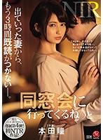 本田瞳 4 月新作「原石 ミセス・ダイヤモンド 専属第 4 弾!! 初 NTR 作品!! 『同窓会に行ってくるね♪』と出ていった妻から、もう 3 時間既読がつかない―。」