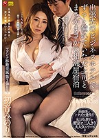 JUL-544 Minori Hatsune Stays In A Shared Room With Her Female Boss Who Has Been Longing For A Business Hotel On A Business Trip