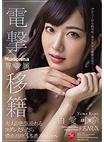 JUL-545 Dengeki Transfer Madonna Exclusive Yume Kana Adult Sex Appeal Sloppy Sloppy Kiss 3 Production Special