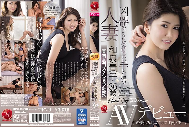 [JUL-565] 凶器のように気持ちいい手を持つ人妻 和泉貴子36歳 某有名コスメショップ勤務 AVデビュー