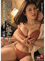 JUL-572 We Can't Leave ~ Lustful Mother And Child Incest Fallen Into A Chain Of Mistakes ~ Ayaka Muto