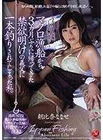 JUL-590 I Was Caught By My Father-in-law Who Returned From A Tuna Fishing Boat For The First Time In 3 Months Nanase Asahina