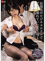 JUL-654 A Female Boss Who Has Longed For A Business Hotel On A Business Trip And No Way To Stay In A Shared Room Hitomi Honda